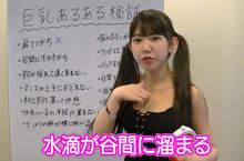 長澤茉里奈《合法巨乳小學生的煩惱》泡溫泉的時候胸部會浮起來嗎?不會喔~❤